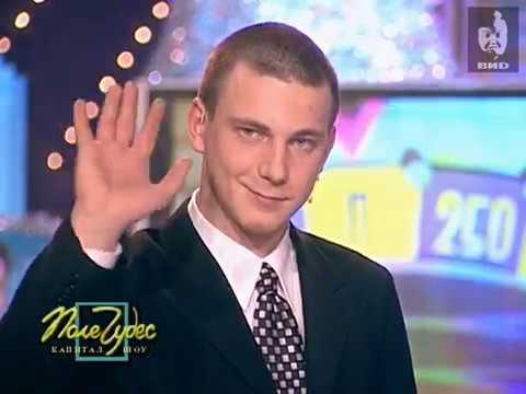 Поле чудес (Первый канал, 05.12.2003) Специальный Не - Новогодний выпуск