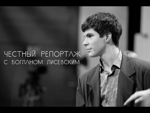 Честный репортаж с Богданом Лисевским Кубок мэра Москвы