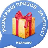 Бесплатное Иваново