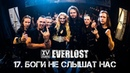 Everlost «XV Years Live in Moscow» - 17. Боги Не Слышат Нас
