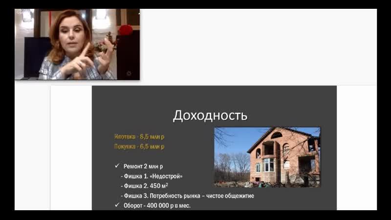 Как с аренды недвижимости заработать 250 000 чистыми Наталия Закхайм