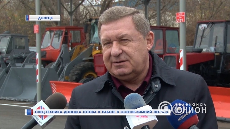 Спец техника Донецка готова к работе в осенне зимний период 25 10 2019 Панорама