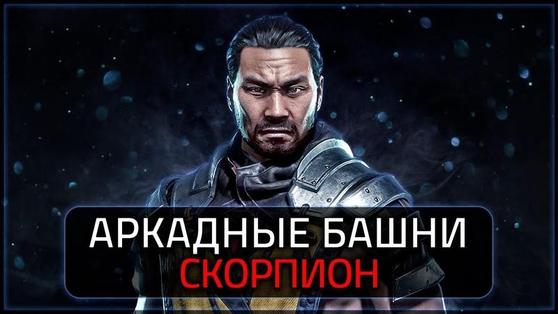 MORTAL KOMBAT 11 - АРКАДНАЯ БАШНЯ И КОНЦОВКА СКОРПИОНА