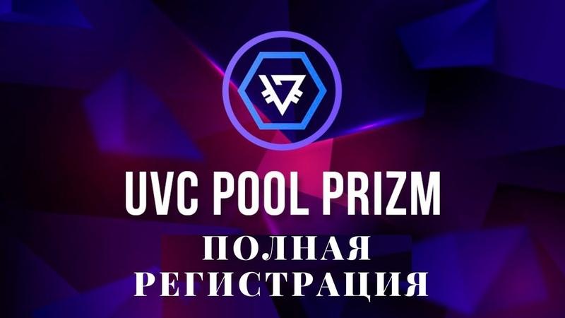 Регистрация Prizm в UVC.