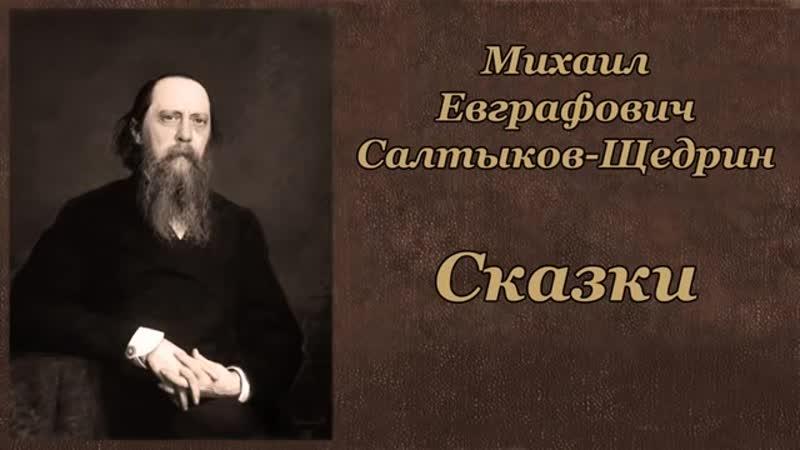 М. Е. Салтыков Щедрин Сказки Аудиокнига
