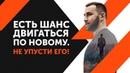 Есть шанс двигаться по новому. Что такое Инсайт Михаил Дашкиев Бизнес Старт БМ