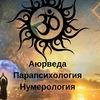Аюрведа Парапсихология Нумерология