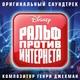 Cast - Ralph Breaks the Internet, Наталия Медведева, Любовь Аксёнова - Край, где правил нет