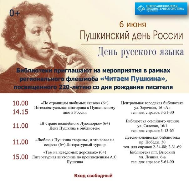 Пушкинские дни в россии-мероприятия для детей в библиотеке