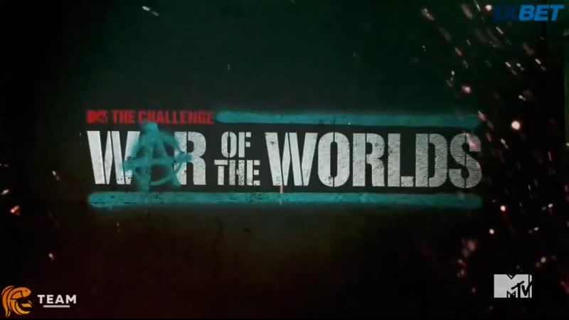 Алчные экстремалы Война миров 5 серия The Challenge 2019