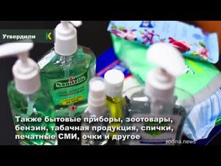 Правительство России изменило список товаров первой необходимости. В списке 23 пункта