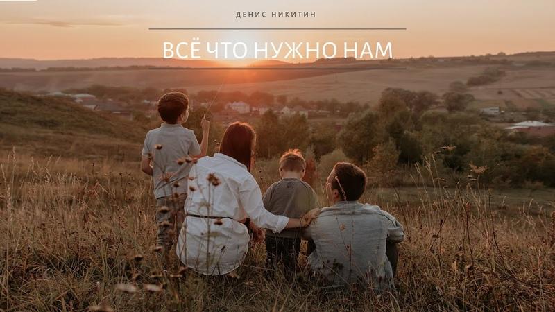 Денис и Анастасия Никитины - Всё что нужно нам ( official music video )