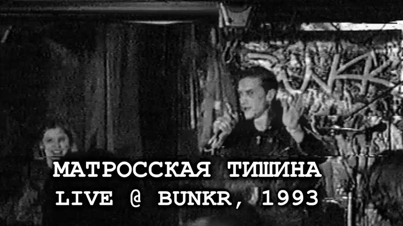N Y Keep On Dancing группа Матросская Тишина Sailor Silence band Live Bunkr 1993