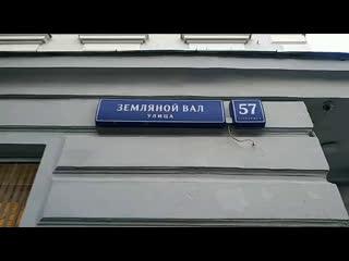 В центре Сахарова готовят ГосПереворот. Земляной вал, д.57. Москва. Сегодня.