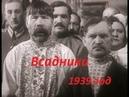 Всадники Советское кино 1939 (старый фильм о борьбы против оккупантов)
