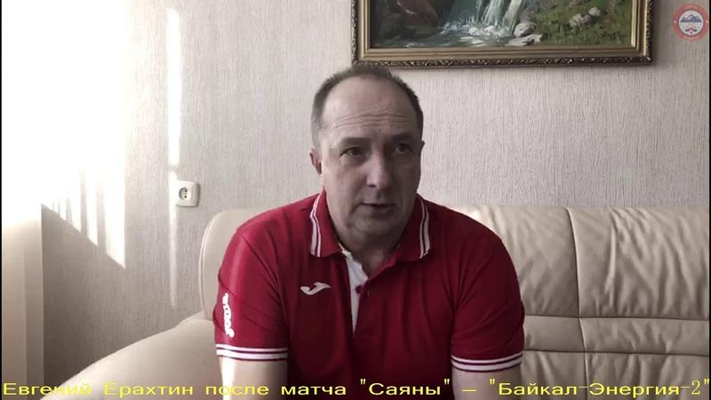 10.10.2019. Евгений Ерахтин после игры Саяны — Байкал Энергия 2