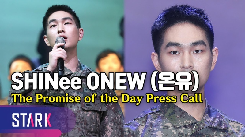 190924 SHINee ONEW 'The Promise of the Day' Press Call 늠름한 이진기 일병 꿀보이스 온유의 '귀환'