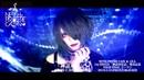 NETH PRIERE CAIN「神話双星記」MV FULL