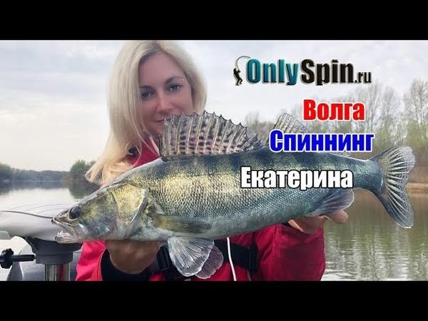 Рыбалка на Волге Калмыкия Екатерина Татуревич ловит OnlySpin