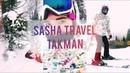 SashaTravel: Takman. Chusovoy.