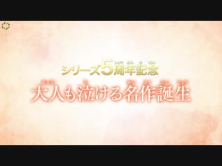 25.10.2018 Трейлер фильма Yokai Watch: Forever Friends (Oricon News)