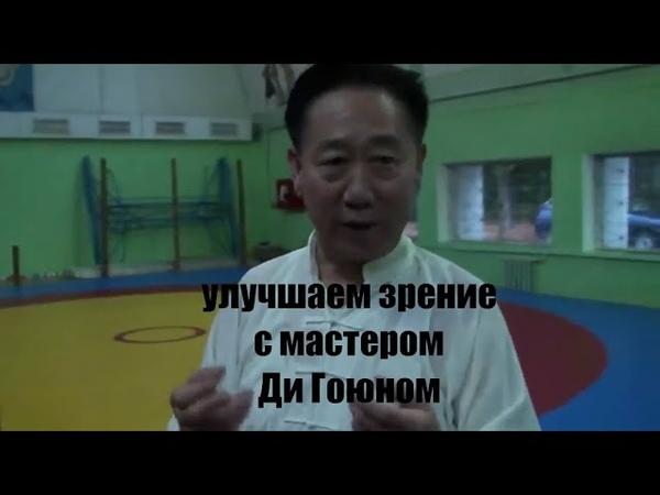 Мастер Ди Гоюн метод улучшения зрения Краснодар 2012