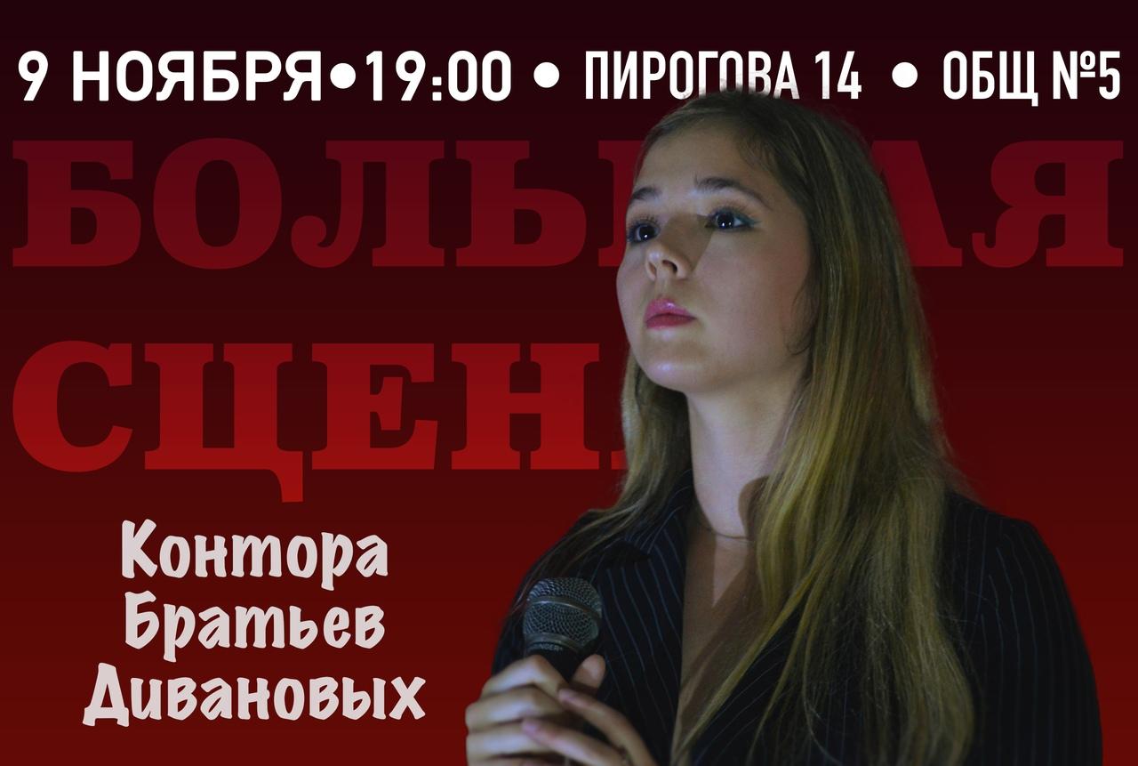 Афиша Новосибирск Большая сцена