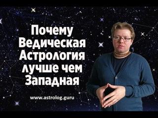 Почему Ведическая Астрология лучше чем Западная