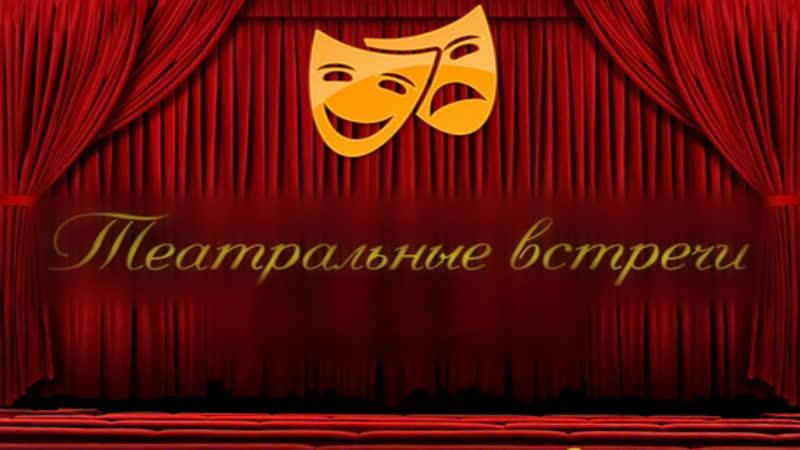Театральные встречи (1992) В Доме-музее М.Ермоловой