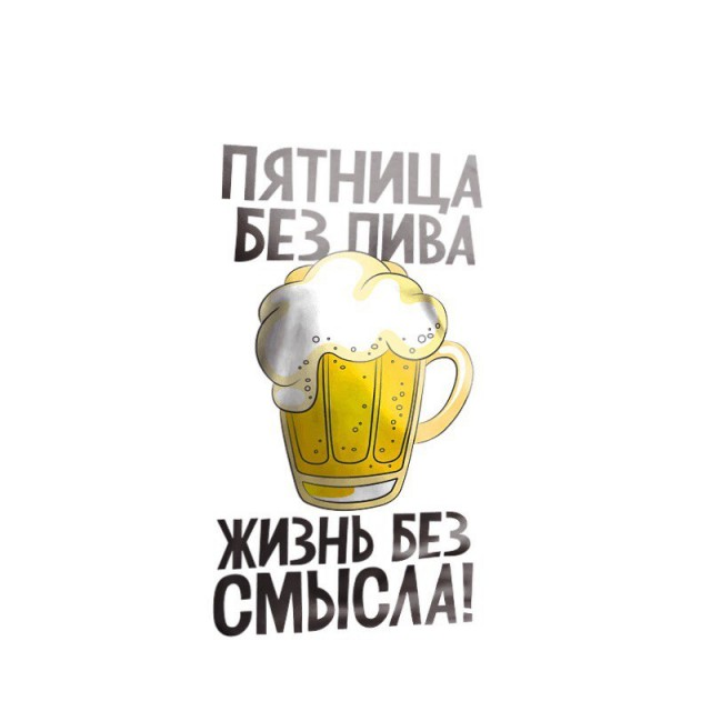 Смешные картинки пиво пятница, картинки