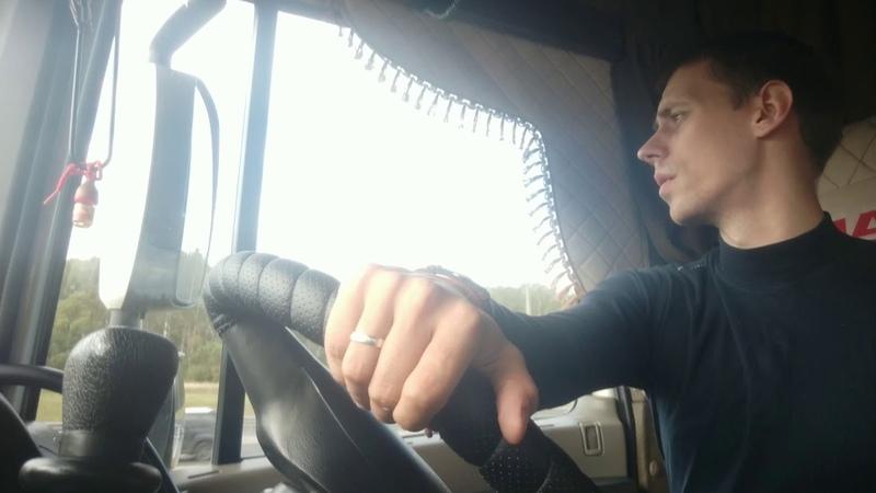 Трудный Тандер в Энгельсе Сдавал документы 6 часов БУДНИ ДАЛЬНОБОЙЩИКОВ Старперская езда😅😂