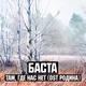 Баста - Там где нас нет (OST Родина)