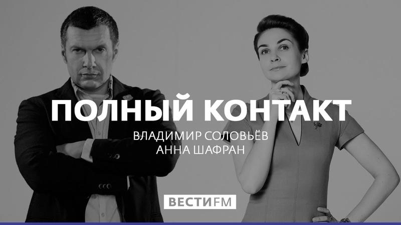 Навальный – лидер «хомячков» * Полный контакт с Владимиром Соловьевым (21.08.19)