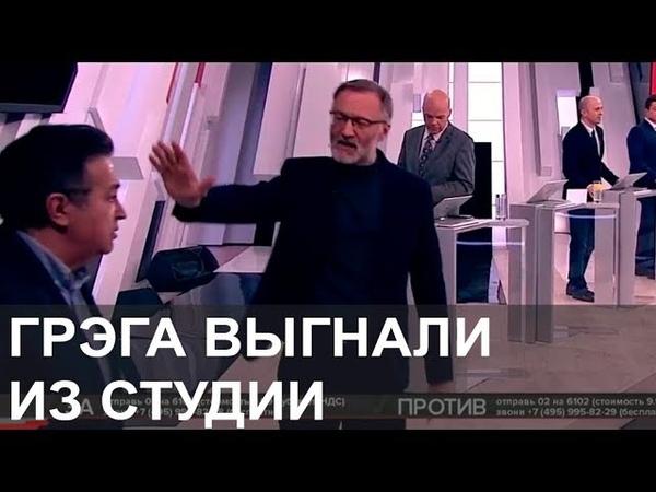 Грэга Вайнера оскорбил армяшку Араика Степаняна в студии программы Кто против