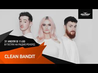 Clean bandit в гостях на радио рекорд