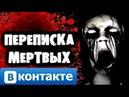 СТРАШИЛКИ НА НОЧЬ - Переписка мертвых Вконтакте
