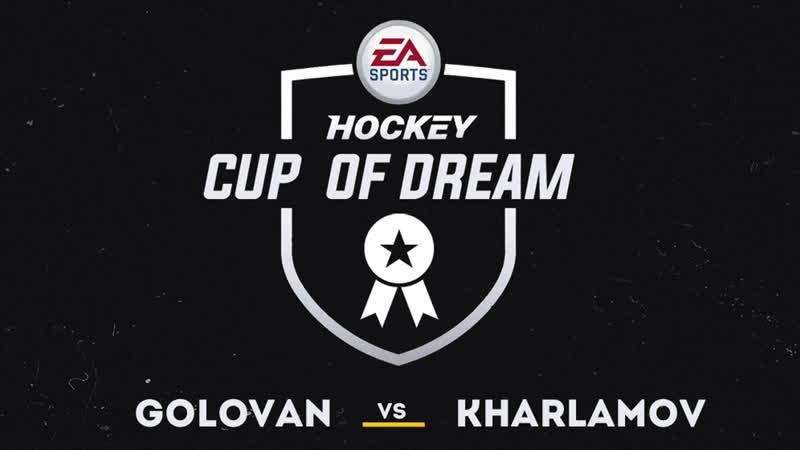 CUP OF DREAMS. SUMMER 2019. Final. Golovan (Omsk) vs Kharlamov (Magnitogorsk). Game 5. (Часть1)