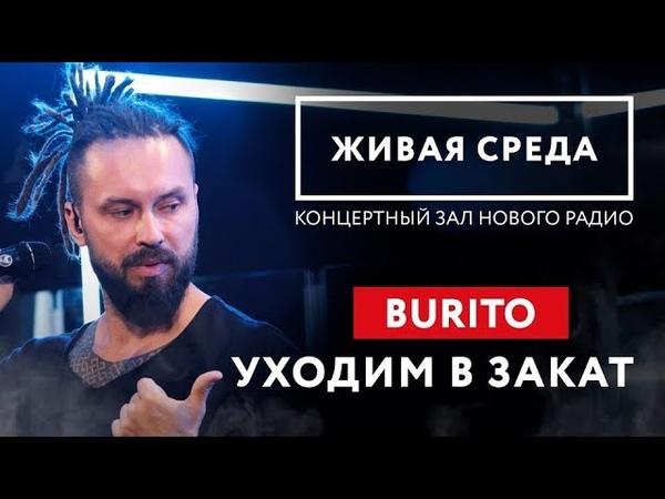 BURITO - УХОДИМ В ЗАКАТ (LIVE) | ЖИВАЯ СРЕДА | НОВОЕ РАДИО