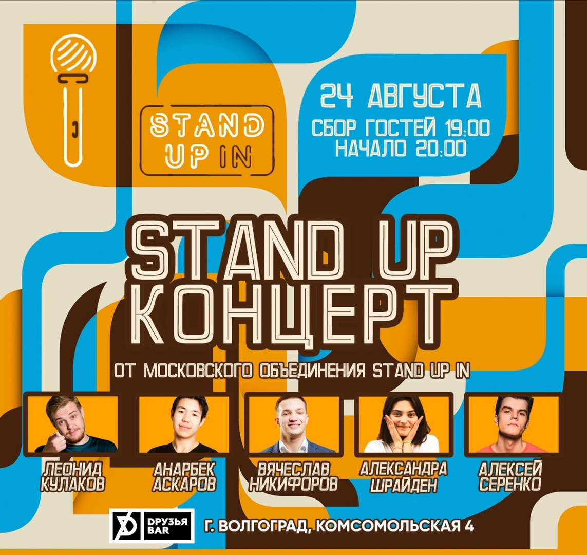 Афиша Волгоград Stand up in Волгоград