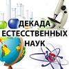 Тематические декады (МАОУ СОШ 200)