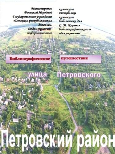 отдел справочно-библиографического и информационного обслуживания, Донецкая республиканская библиотека для детей, юбилей города