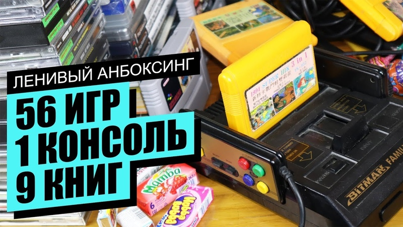 Dendy Bitman, сладости из 90-х, Sega и Playstation - Ленивый Анбоксинг