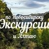 Экскурсии Новосибирск-Алтай «Сибирские просторы»