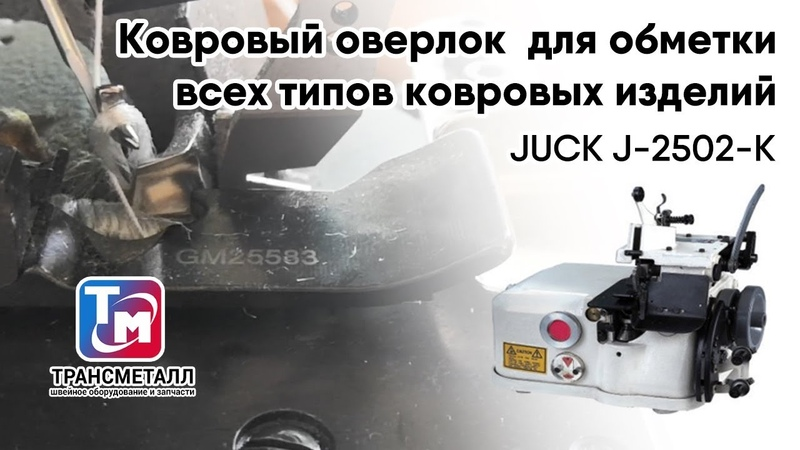 JUCK J 2502 K Ковровый оверлок для обметки всех типов ковровых изделий