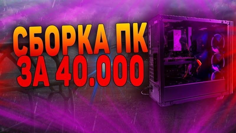 СБОРКА ПК ЗА 40000 РУБЛЕЙ