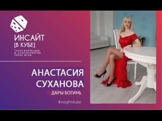 интервью с Анастасией Сухановой игропрактиком фестиваля Инсайт в кубе Иваново 2019
