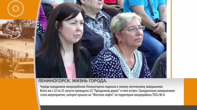 Завершающий праздник двора в Лениногорске