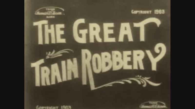 эдвин портер – «великое ограбление поезда», 1903