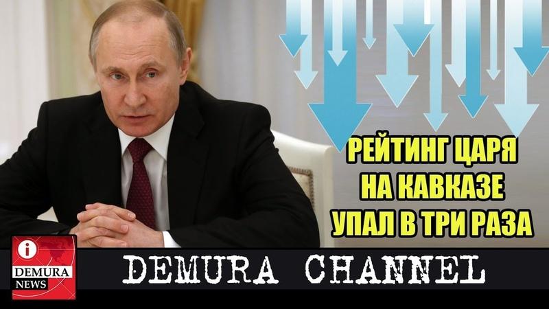 Кавказ отворачивается от Путина: Рейтинг главы Кремля упал в регионе в три раза