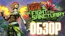 Обзор DLC Коммандер Лилит и Битва за Убежище к Borderlands 2   Новая история, новый лут!